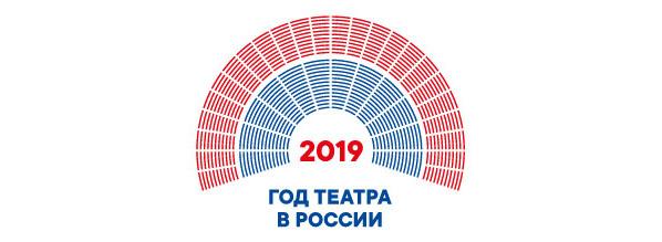 2019 год – Год театра в России - Крымскотатарский музей